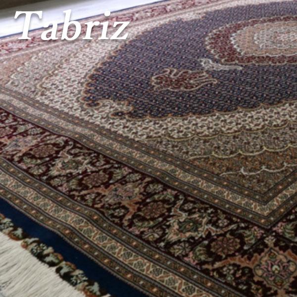 ペルシャ絨毯・タブリーズ産マヒ 246×171cm