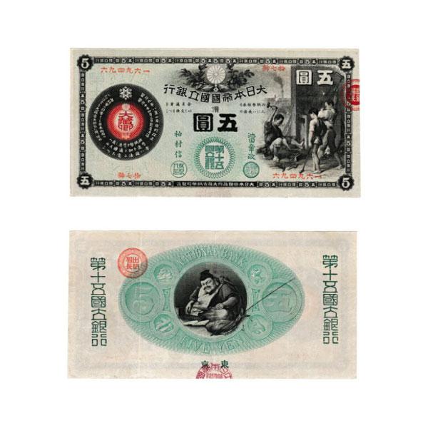 新国立銀行券5円 かじや 5円 第15国立銀行 東京