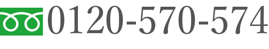 0120-570-574
